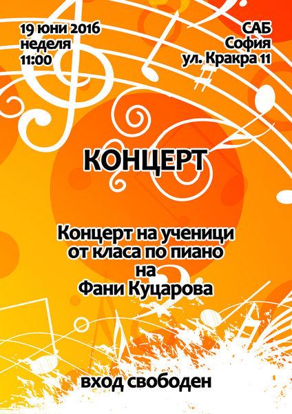 Детски концерт 19 юни 2016