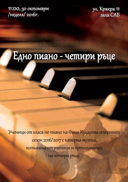 Едно пиано - четири ръце, 30 Октомври 2016