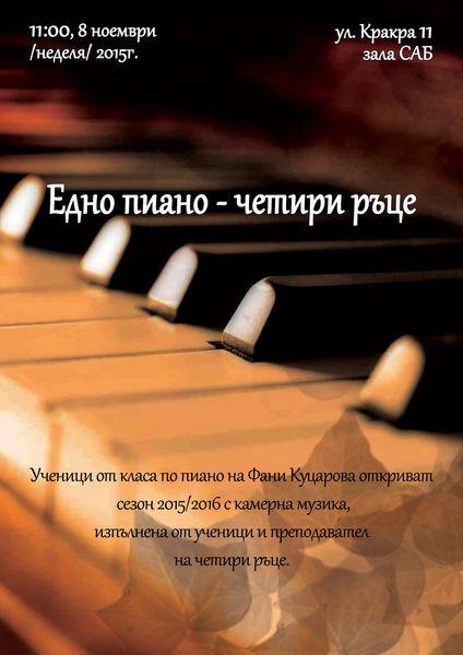Едно пиано - четири ръце