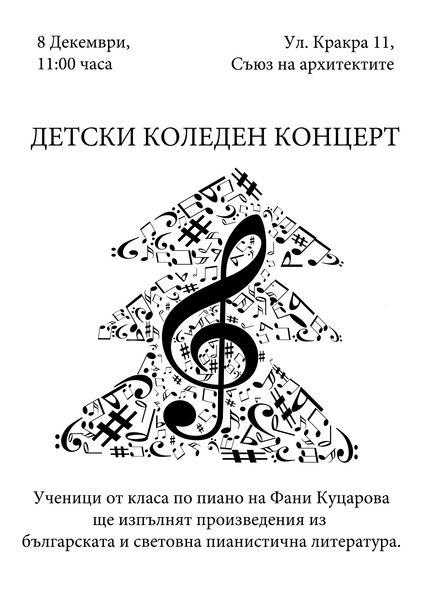 Детски коледен концерт 2012