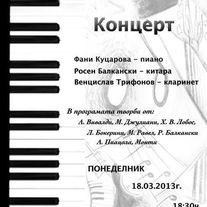 Концерт на Фани Куцарова, Росен Балкански и Венцислав Трифонов.