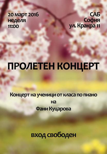 Пролетен концерт 2016